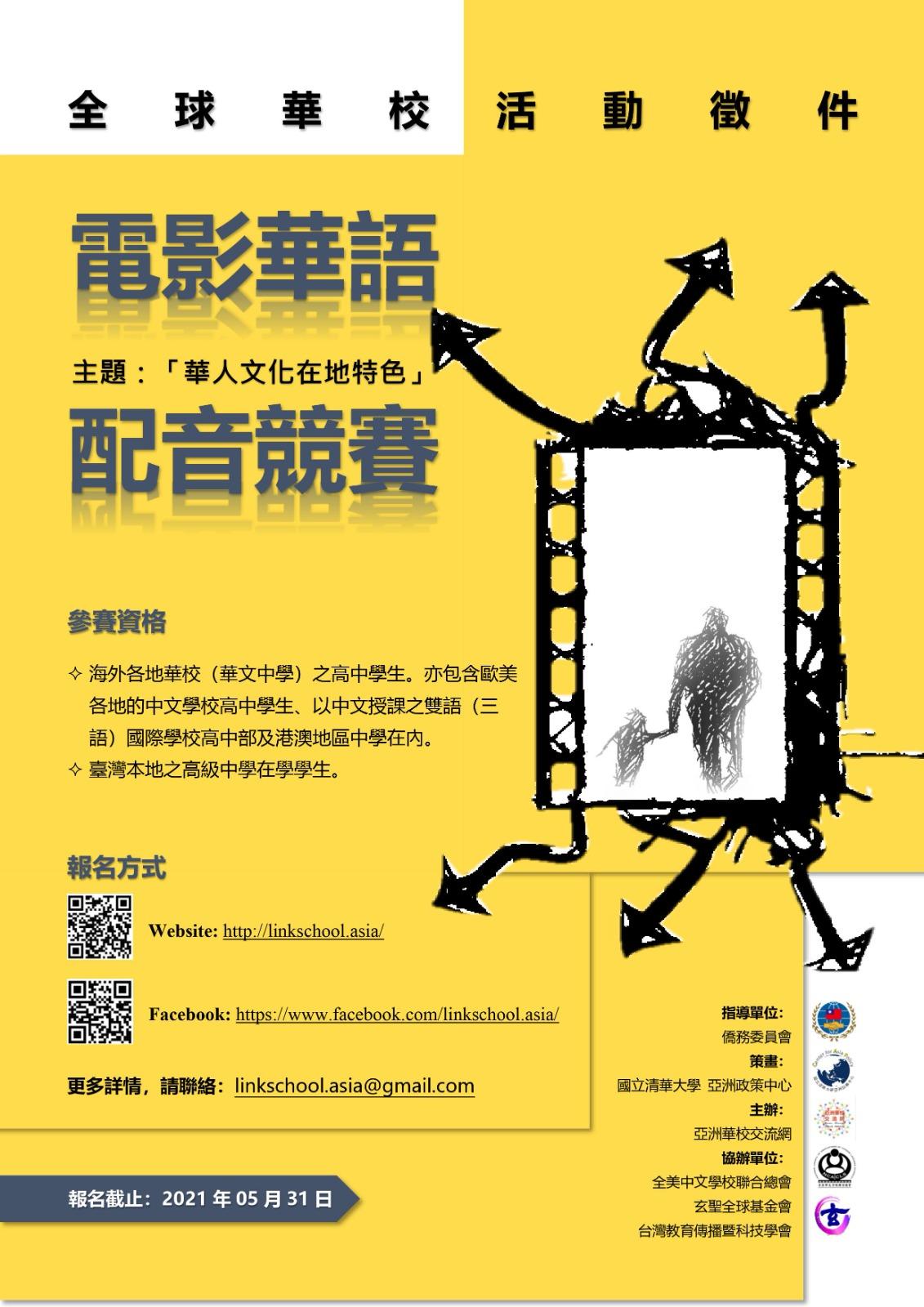 ⭐全球華校「電影華語配音競賽」活動徵件延期至5/31