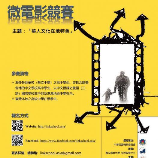 ⭐  2021年全球華校「微電影競賽」徵件