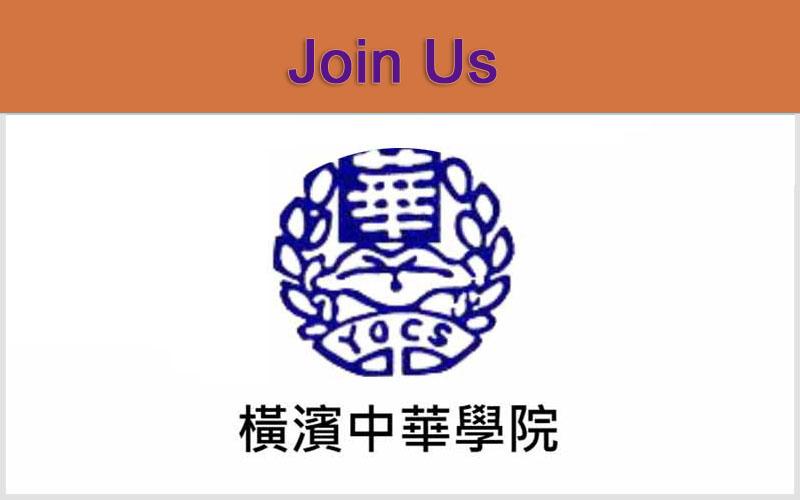 日本橫濱中華學院成功加入