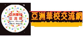 桃園  Taoyuan | 亞洲華校交流網