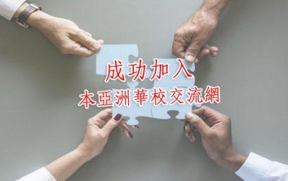 泰北光復高中成功加入本亞洲華校交流網